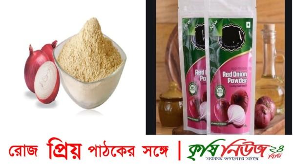 """"""" কৃষি অন্বেষণ""""পর্ব-০১#পেঁয়াজ গুড়া ( Onion Powder)"""
